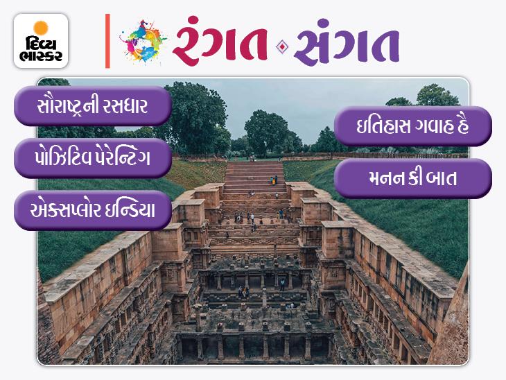રાણકી વાવનું સિક્રેટ શું છે? બાળક માટે જોઇન્ટ ફેમિલી સારું કે ન્યુક્લિયર? તમે સ્ટોઇસિઝમ ટ્રેન્ડમાં છો? બધું જ આજના 'રંગત સંગત'માં|રંગત-સંગત,Rangat-Sangat - Divya Bhaskar