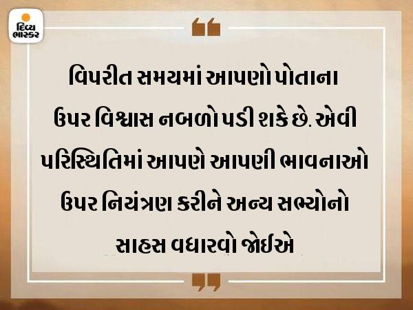 જ્યારે પરિસ્થિતિ પક્ષમાં ન હોય ત્યારે પરિવારના બધા સભ્યોએ એકબીજાને સમજાવતા રહેવું જોઈએ|ધર્મ,Dharm - Divya Bhaskar