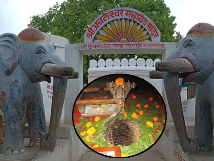 માઉન્ટ આબુના અચલેશ્વર મહાદેવ મંદિરનું શિવલિંગ દિવસમાં ત્રણવાર રંગ બદલે છે, અહીં શિવજીના અંગૂઠાની પૂજા થાય છે|ધર્મ,Dharm - Divya Bhaskar