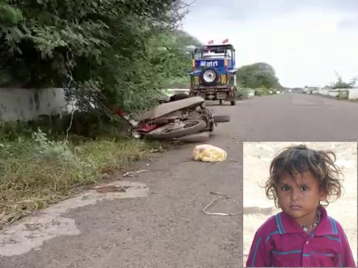 ઉપલેટામાં રક્ષાબંધન ઉજવી પરત ફરતી બહેનને અકસ્માત નડ્યો, 5 વર્ષની બાળકીનું મોત, માતા અને મામાને ઇજા|રાજકોટ,Rajkot - Divya Bhaskar