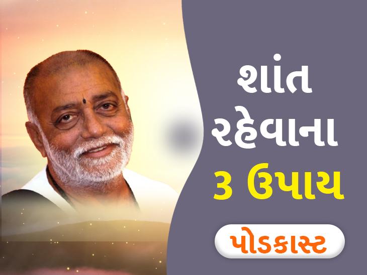 અતિશય ગુસ્સો આવતો હોય તો આ ત્રણ પ્રયોગ કરો, બાપુએ ચમત્કારિક ઉપાય બતાવ્યો ધર્મ દર્શન,Dharm Darshan - Divya Bhaskar