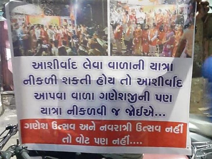 સુરતમાં 'ભાજપ'ની આશીર્વાદ લેવાની યાત્રા નીકળે તો આશીર્વાદ આપવા વાળા ગણેશજીની યાત્રા નીકળવી જ જોઈએ સુરત,Surat - Divya Bhaskar