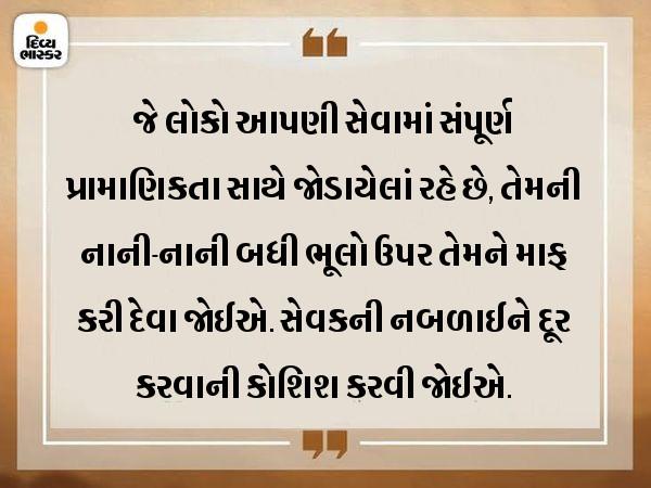 પોતાના પ્રામાણિક સહયોગીઓની નબળાઈઓને દૂર કરવાની કોશિશ કરવી જોઈએ|ધર્મ,Dharm - Divya Bhaskar