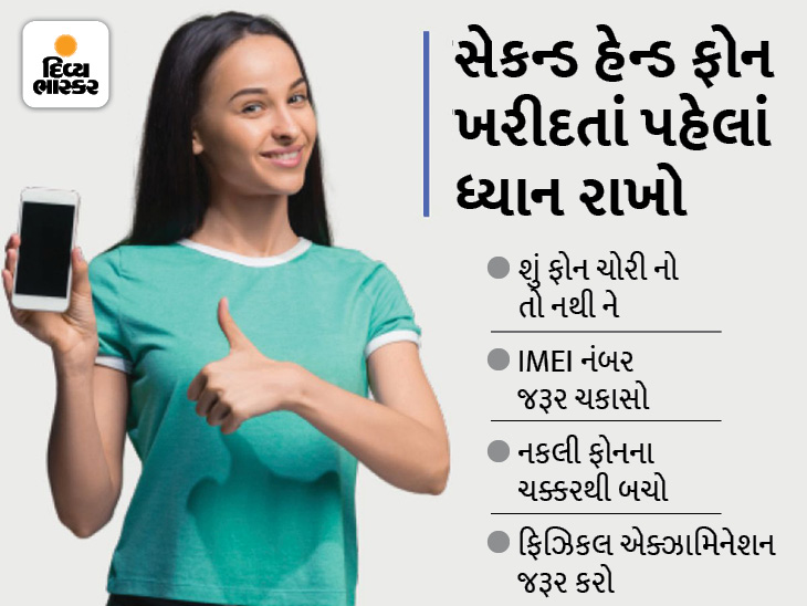 સેકન્ડ હેન્ડ ફોનની ખરીદી ફાયદાકારક સાબિત કરવા માટે આ 4 વાતોનું ધ્યાન રાખો અને છેતરાતાં બચો|ગેજેટ,Gadgets - Divya Bhaskar