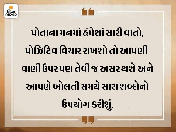 જેવા વિચાર આપણાં મનમાં રહે છે, તેવી જ આપણી વાતો હોય છે|ધર્મ,Dharm - Divya Bhaskar