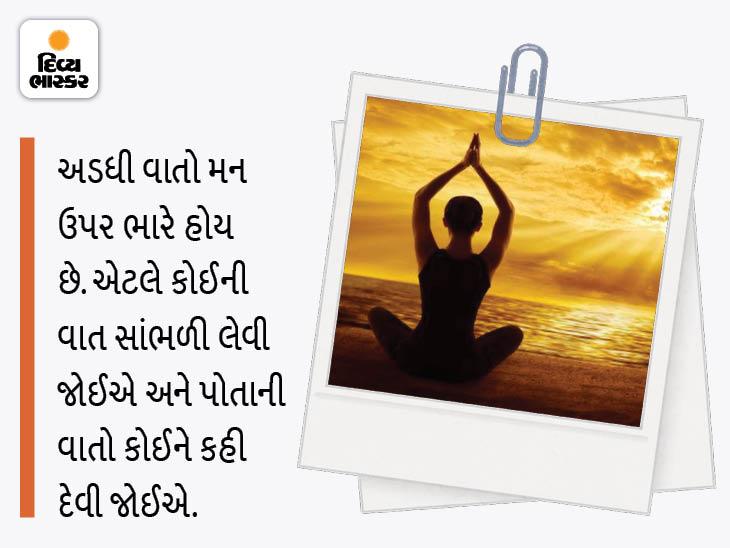 જીવનની સુખ-શાંતિનો સંબંધ ધન-સંપત્તિ સાથે નથી, જેમનું મન સંતુષ્ટ છે, તેમને જ સુખ-શાંતિ અનુભવ થાય છે|ધર્મ,Dharm - Divya Bhaskar