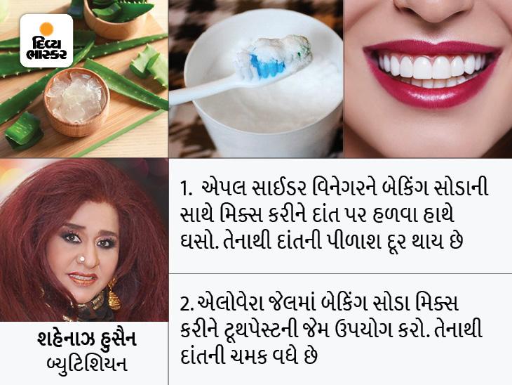 જાણીતા બ્યુટિશિયન શહેનાઝ હુસૈન દાંતની પીળાશ દૂર કરવા માટે અસરકારક ઉપાય જણાવી રહ્યા છે, એપલ સાઈડર વિનેગર લગાવો તેનાથી ફાયદો થશે|લાઇફસ્ટાઇલ,Lifestyle - Divya Bhaskar