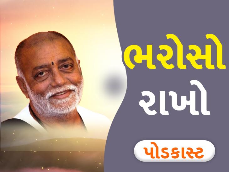 ખરાબ સમયમાં આ વાત કદી ના ભૂલો, બાપુએ સુખી થવાનો માર્ગ બતાવ્યો|ધર્મ દર્શન,Dharm Darshan - Divya Bhaskar