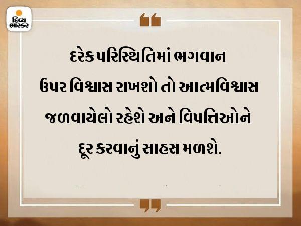 સંકટના સમયે પરિવારના લોકો પણ એક સીમા સુધી જ સાથ આપી શકે છે, એટલે માત્ર પોતના ઉપર અને ભગવાન ઉપર વિશ્વાસ રાખો|ધર્મ,Dharm - Divya Bhaskar