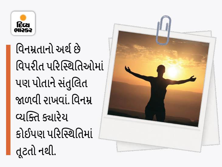 વિનમ્રતા વિદ્યાનું પ્રતિફળ છે, આ જ સુખનો આધાર છે, જે વ્યક્તિ હંમેશાં સુખી રહેવા ઇચ્છે છે તેમણે વિનમ્ર જ રહેવું પડશે|ધર્મ,Dharm - Divya Bhaskar