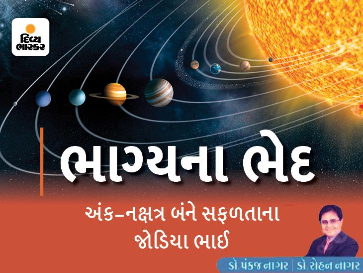 નક્ષત્ર એટલે સફળતાનું છત્ર અને ભાગ્યનો પત્ર; જ્યારે આ બંનેમાં અંકનો રંગ ભળે એટલે સફળતા આપોઆપ મળે જ્યોતિષ,Jyotish - Divya Bhaskar