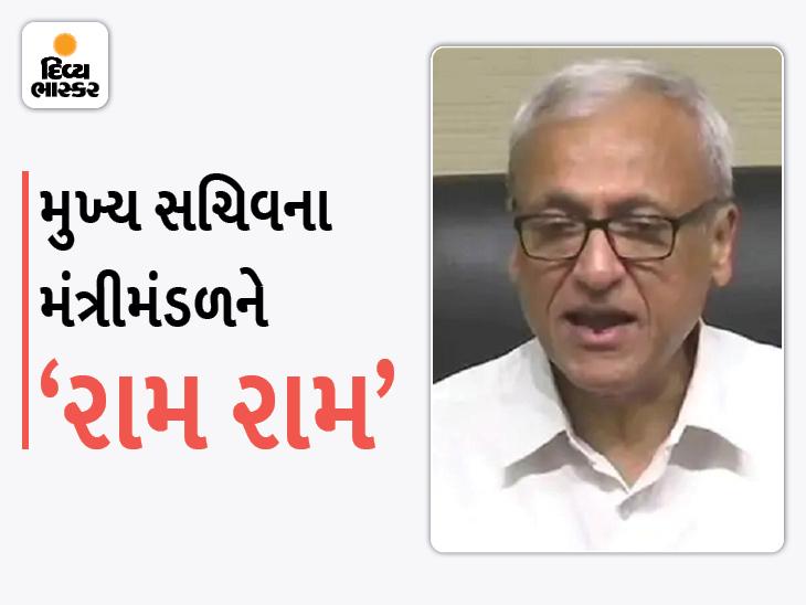 31મી ઓગસ્ટે ગુજરાતના મુખ્ય સચિવનો કાર્યકાળ પૂરો થશે, આજે છેલ્લી કેબિનેટ બેઠકમાં હાજર રહી સૌનો આભાર માન્યો|અમદાવાદ,Ahmedabad - Divya Bhaskar