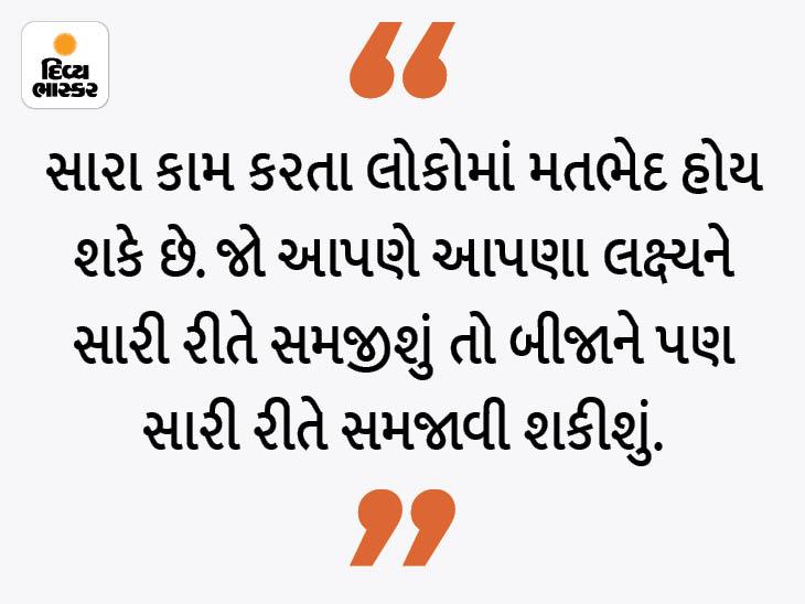 જો યોગ્ય રીતે સમજાવશો તો સારી વાત કોઈને પણ સરળતાથી સમજાઈ જશે|ધર્મ,Dharm - Divya Bhaskar