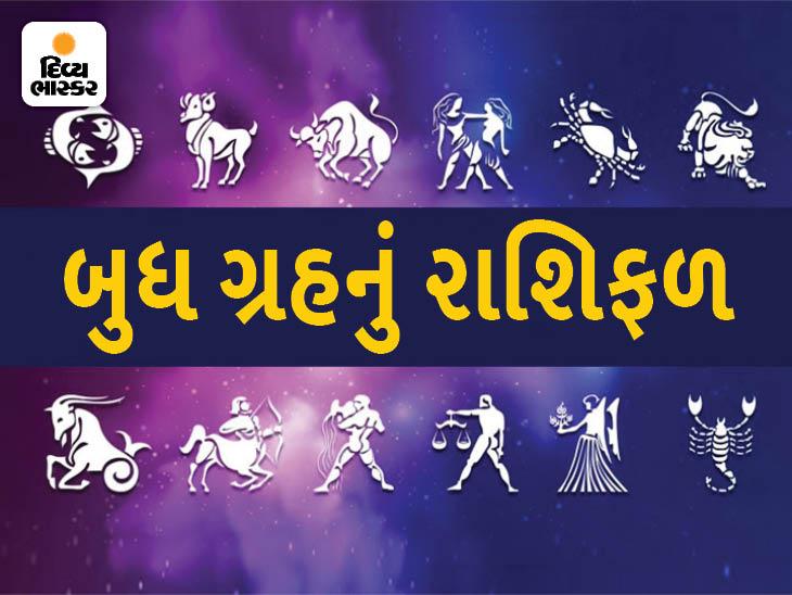બુધ ગ્રહે સિંહમાંથી કન્યા રાશિમાં પ્રવેશ કર્યો, તમામ 12 રાશિઓ પર અસર થશે|ધર્મ,Dharm - Divya Bhaskar