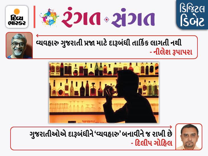 ગુજરાતમાં ઘરમાં બેસીને દારૂ પીવાની છૂટ મળવી જોઇએ? પ્રોહિબિશન વિશે આજના 'રંગત સંગત'ની એક 'સોબર' ડિજિટલ ડિબેટ|રંગત-સંગત,Rangat-Sangat - Divya Bhaskar