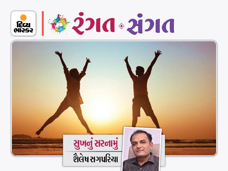 સુખ અને શાંતિનું કાયમી સરનામું...પરિવાર અને મિત્રોમાં શોધશો તો તરત જ મળી જશે|રંગત-સંગત,Rangat-Sangat - Divya Bhaskar