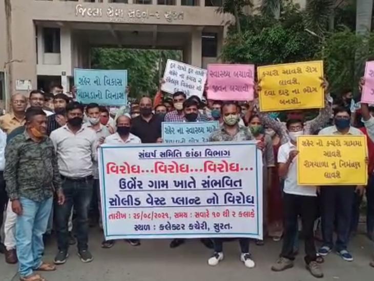 સુરત નજીક ઉંબેરમાં સોલિડ વેસ્ટ પ્લાન્ટના આયોજન સામે ગ્રામજનોને વિરોધ, બેનર દર્શાવી ક્લેક્ટર કચેરીએ નારેબાજી કરી|સુરત,Surat - Divya Bhaskar