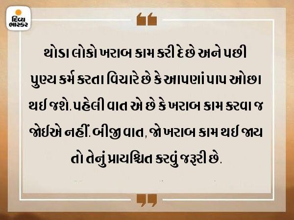 આપણાં ખરાબ કામના કારણે કોઈનું નુકસાન થયું છે તો સૌથી પહેલાં તે વ્યક્તિની માફી માગવી જોઈએ|ધર્મ,Dharm - Divya Bhaskar