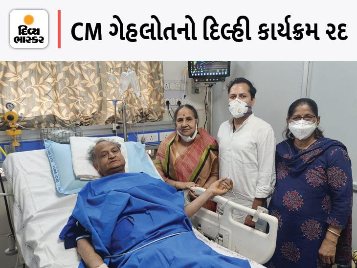 છાતીમાં દુખાવા બાદ CM અશોક ગેહલોતને SMS હોસ્પિટલમાં દાખલ કરવામાં આવ્યા હતા. CMના પત્ની સુનિતા ગેહલોત અને પુત્ર RCA અધ્યક્ષ વૈભવ ગેહલોત તેમની સાથે છે. - Divya Bhaskar
