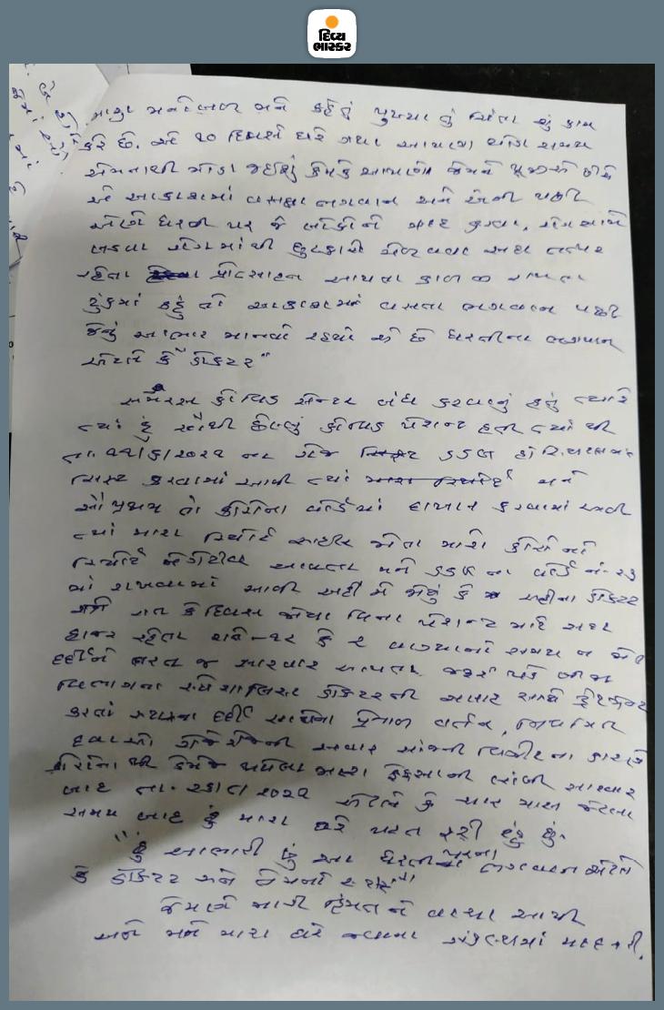 મહિલાએ લખેલો હૃદયસ્પર્શી પત્ર