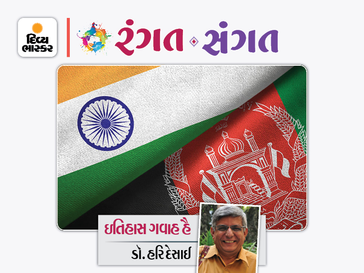 ભારત અને અફઘાનિસ્તાનનો પરાપૂર્વથી મૈત્રીસંબંધ...સુમેળભર્યા સંબંધ સાચવવાની સાથે દેશોની ચળવળમાં પણ ભાગીદારી નિભાવી!|રંગત-સંગત,Rangat-Sangat - Divya Bhaskar
