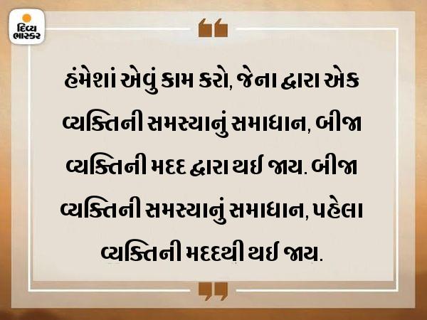 આપણાં કામથી બંને પક્ષનું ભલું થાય, હંમેશાં એવો નિર્ણય લેવો જોઈએ|ધર્મ,Dharm - Divya Bhaskar