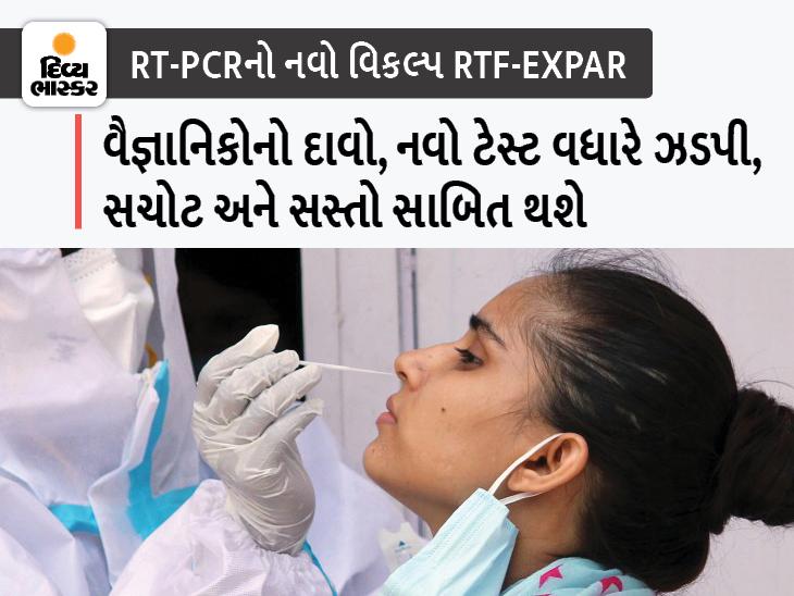 બ્રિટનના વૈજ્ઞાનિકોએ RT-PCR કરતાં ઝડપી, સચોટ અને સસ્તો ટેસ્ટ 'RTF-EXPAR' ડેવલપ કર્યો, 3 મિનિટમાં જ પરિણામ મળી જશે હેલ્થ,Health - Divya Bhaskar