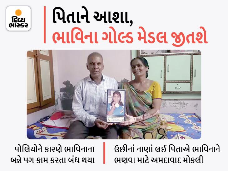 પેરાલિમ્પિકમાં ગુજરાતનું ગૌરવ વધારનાર મહેસાણાની ભાવિનાના પિતા ચલાવે છે કટલરીની દુકાન, પિતાને આર્થિક મદદ કરવા અમદાવાદ સિવિલમાં જોબ પણ કરી|મહેસાણા,Mehsana - Divya Bhaskar