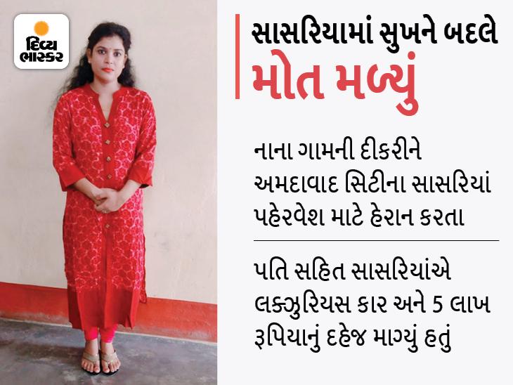 અમદાવાદમાં પતિને સુંદર-સુશીલ પત્નીનો પ્રેમ નહીં લક્ઝુરિયસ કાર જોઈતી હતી, ત્રાસથી લગ્નના 3 મહિનામાં જ આપઘાત|અમદાવાદ,Ahmedabad - Divya Bhaskar