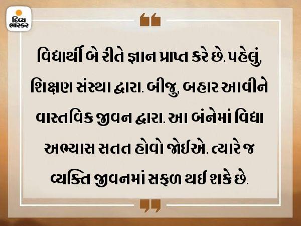 વિદ્યાર્થીઓ માટે પરીક્ષા પાસ કરવી એક તક નથી, આ પૂજા કરવા સમાન છે ધર્મ,Dharm - Divya Bhaskar