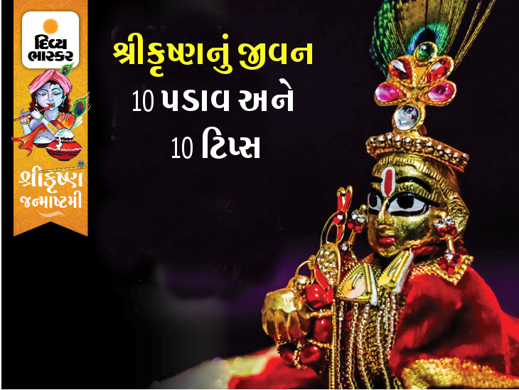 જન્મથી લઈને દેહ ત્યાગ સુધી, શ્રીકૃષ્ણના જીવનની 10 ખાસ વાતો જે જીવનના પડકાર સામે લડવાનું શીખવાડે છે|ધર્મ,Dharm - Divya Bhaskar