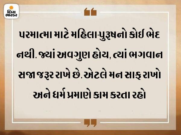 મહિલા હોય કે પુરૂષ, ખરાબ નીયતથી કામ કરશો તો ભગવાન સજા ચોક્કસ આપશે|ધર્મ,Dharm - Divya Bhaskar