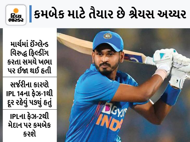 ઈન્ડિયન બેટ્સમેને કહ્યું- ખભાની ઈજા પછી થોડો ઉદાસ થઈ ગયો હતો, પરતું હવે શાનદાર કમબેક માટે તૈયાર છું ક્રિકેટ,Cricket - Divya Bhaskar