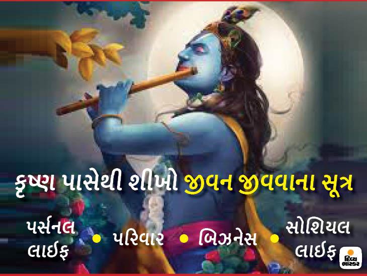 જીવનના દરેક સ્તર અંગે કૃષ્ણનો દૃષ્ટિકોણ સૌથી આધુનિક, પોતાના માટે એકાંત, પરિવાર માટે સન્માન અને બિઝનેસમાં દૂરદર્શિતા જરૂરી|ધર્મ,Dharm - Divya Bhaskar