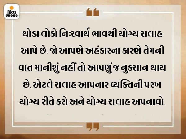 જ્યારે કોઈ સારી સલાહ મળે, તેને જીવનમાં ચોક્કસ અપનાવવી જોઈએ|ધર્મ,Dharm - Divya Bhaskar