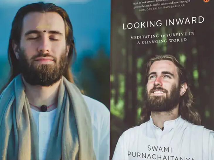 આર્ટ ઓફ લિવિંગ સ્વામી પૂર્ણચૈતન્યની 'લુકિંગ ઇનવર્ડ' આપણાં સમય માટે ધ્યાનની કળા પર શ્રેષ્ઠ પુસ્તક|ધર્મ,Dharm - Divya Bhaskar