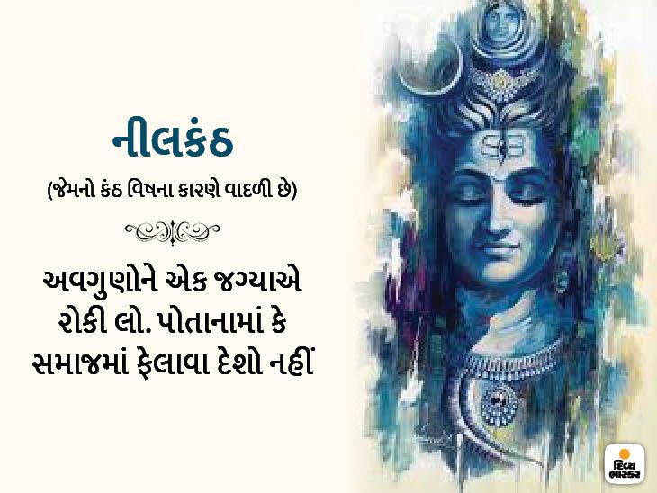 દુનિયાના પહેલાં ગુરુ શિવજી છે, તેમના દરેક સ્વરૂપ જીવન જીવવાનું ખાસ સૂત્ર જણાવે છે|ધર્મ,Dharm - Divya Bhaskar