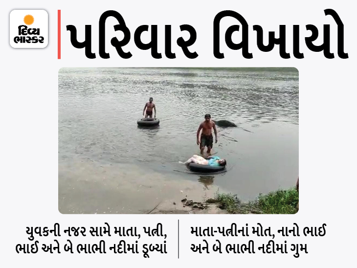 મહુવામાં સુરતના એક જ પરિવારની 4 મહિલાઓ સહિત 5 અંબિકા નદીમાં ડૂબ્યા, સાસુ-વહુની લાશ મળી, ત્રણની શોધખોળ સુરત,Surat - Divya Bhaskar