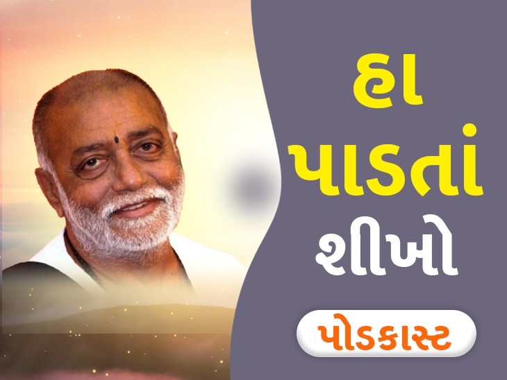 સુખી થવાનો મહામંત્ર લખી લો, બાપુએ કહ્યું- એક જ શબ્દ જીવન બદલી નાખશે ધર્મ દર્શન,Dharm Darshan - Divya Bhaskar