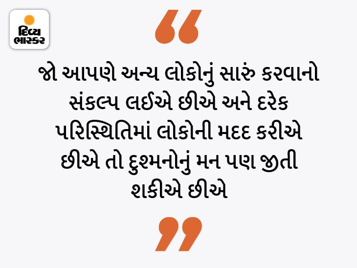 જે લોકો સારું કામ કરવાની ઇચ્છા રાખે છે, પ્રકૃતિ પણ તેમની મદદ કરે છે|ધર્મ,Dharm - Divya Bhaskar
