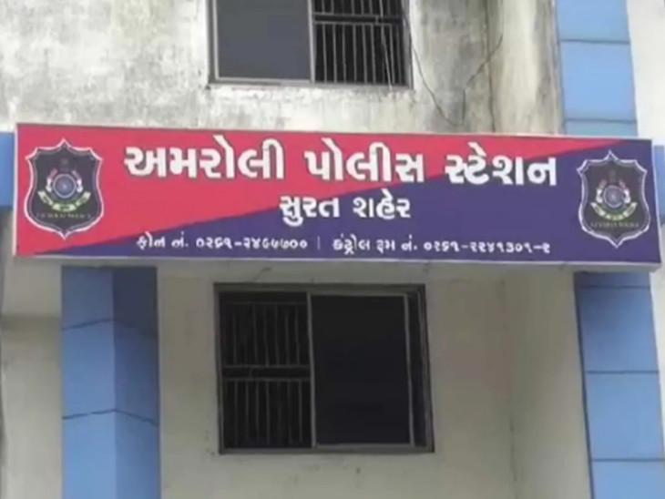 અમરોલી પોલીસ સ્ટેશનની ફાઈલ તસવીર. - Divya Bhaskar