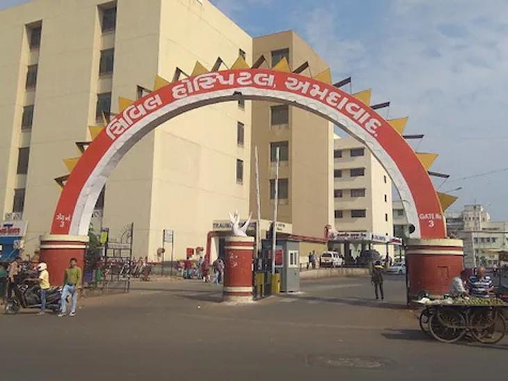 અમદાવાદ સિવિલ હોસ્પિટલ. - Divya Bhaskar