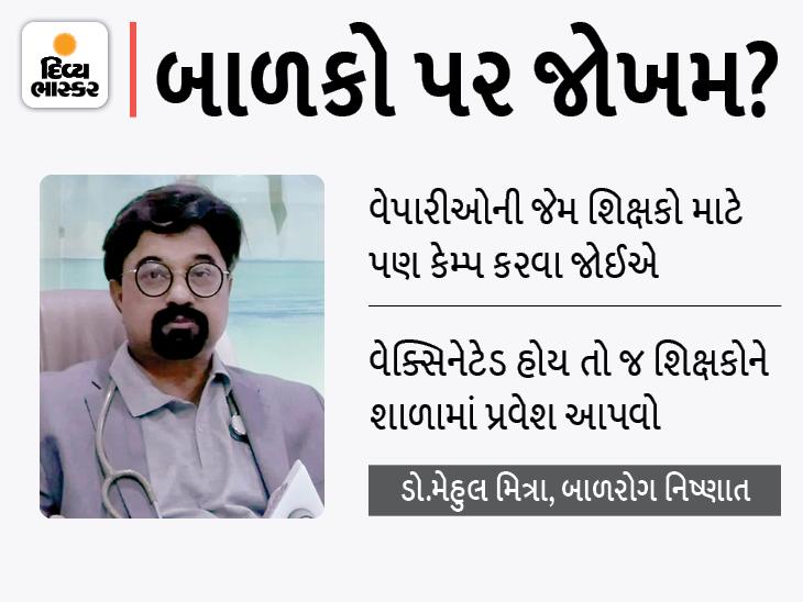 બાળરોગ નિષ્ણાંતોએ કહ્યું- ધો.6થી 8ના શિક્ષકોએ વેક્સિન ન લીધી હોય તો પ્રવેશ ન આપવો જોઇએ, સ્વાઈન ફ્લૂમાં અપાતી રસી બાળકોને કોરોનામાં રક્ષણ આપે છે|રાજકોટ,Rajkot - Divya Bhaskar