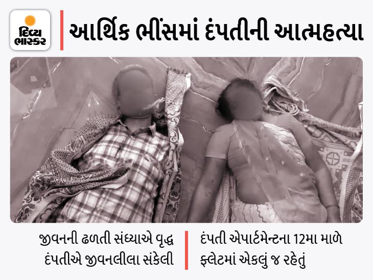 રાજકોટમાં ફ્લેટના 12મા માળે વૃદ્ધ દંપતીએ ગળેફાંસો ખાઈ જિંદગી ટૂંકાવી, પુત્રએ કહ્યું- કપડાંના કારખાનામાં મોટું નુકસાન આવતાં પગલું ભર્યું|રાજકોટ,Rajkot - Divya Bhaskar