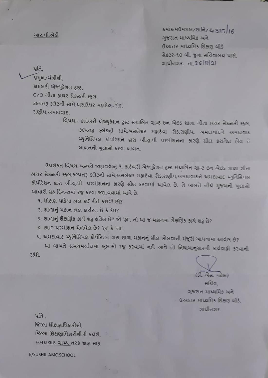 શિક્ષણ વિભાગે સ્કૂલ પાસે માંગેલા ખુલાસાનો પત્ર