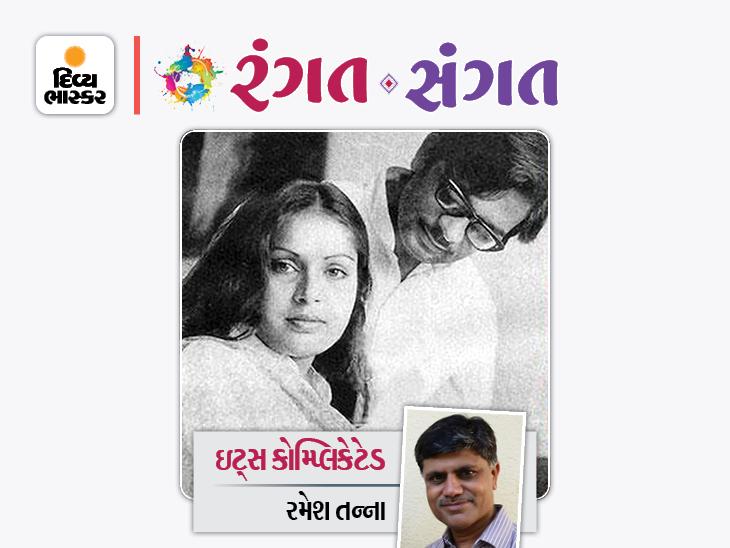 રાખી અને ગુલઝારનું લગ્નજીવનઃ જ્યારે સંબંધમાં સંઘર્ષ જન્મે... તો લાગણીશીલતાને બદલે સંવેદનશીલતાથી વિચારીને સાચો નિર્ણય લેવો|રંગત-સંગત,Rangat-Sangat - Divya Bhaskar