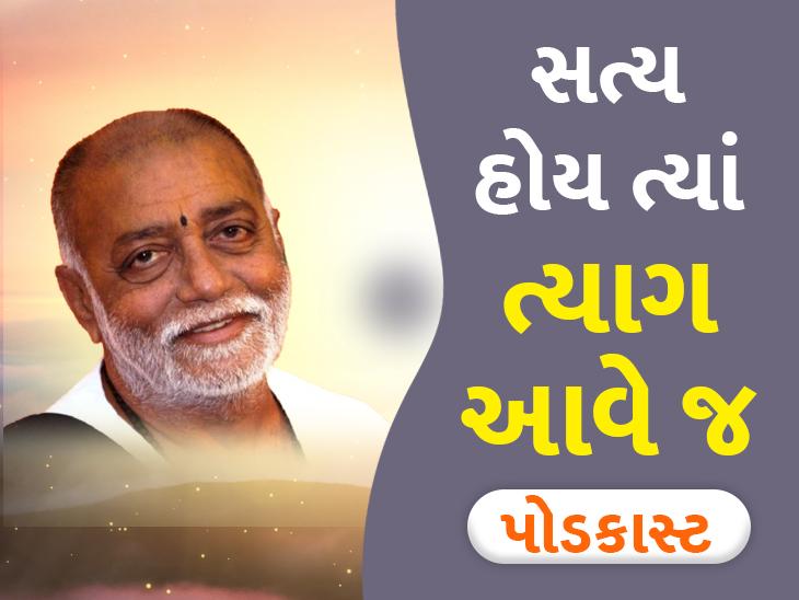 સફળ થવા માટે જીવનમાં આ બે ગુણ લાવો, બાપુએ કહ્યું, ખોટનો સોદો પણ ફળશે ધર્મ દર્શન,Dharm Darshan - Divya Bhaskar