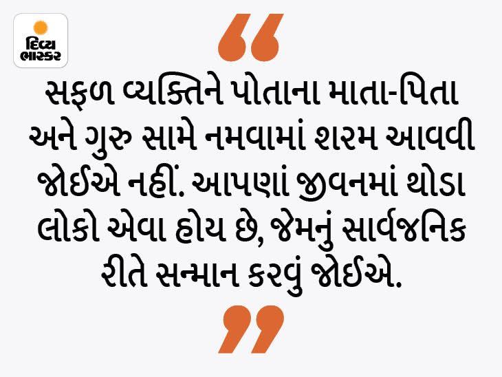 શિક્ષક અને ઘરના મોટા લોકો હંમેશાં સન્માનનીય હોય છે, દરેક સ્થિતિમાં તેમનું સન્માન કરવું જોઈએ|ધર્મ,Dharm - Divya Bhaskar