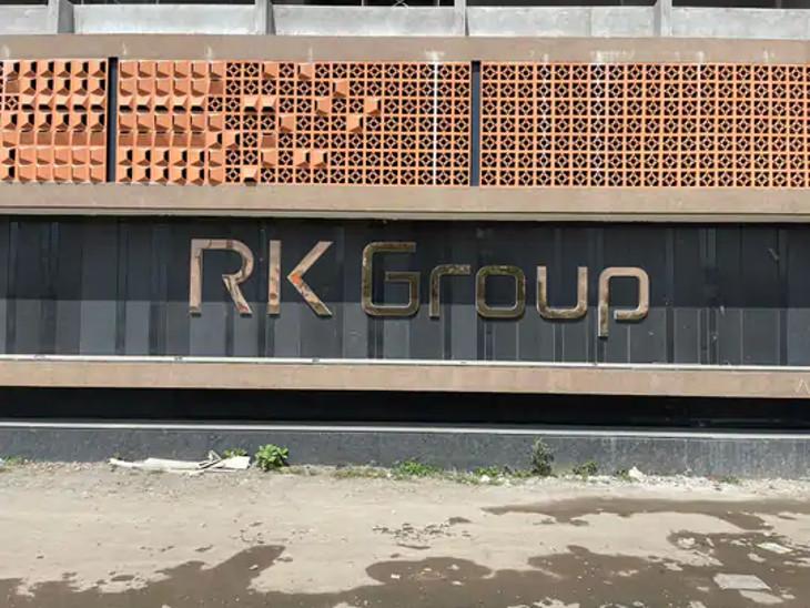 RK ગ્રુપનું રિયલ એસ્ટેટમાં મોટ નામ. - Divya Bhaskar