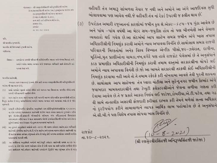 કૌટુંબિક ભત્રીજા રણસુરવીરસિંહ જાડેજાએ CMને લખેલો પત્ર.